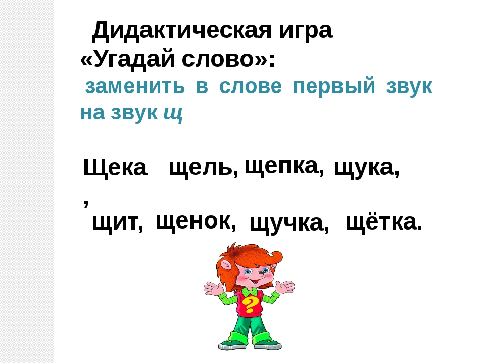 Дидактическая игра «Угадай слово»: заменить в слове первый звук на звук щ Ще...
