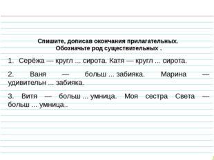 Спишите, дописав окончания прилагательных. Обозначьте род существительных .