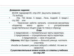 Домашнее задание: ВСЕМ: параграф 95, стр.259 (выучить правило) По выбору: У