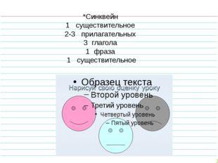 *Синквейн 1 существительное 2-3 прилагательных 3 глагола 1 фраза 1 существите