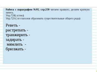 Работа с параграфом №95, стр.259читаем правило, делаем краткую запись. Упр.7