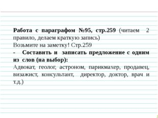 Работа с параграфом №95, стр.259 (читаем 2 правило, делаем краткую запись) В