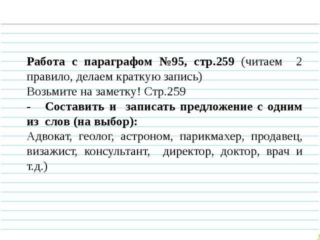 Работа с параграфом №95, стр.259 (читаем 2 правило, делаем краткую запись) В...