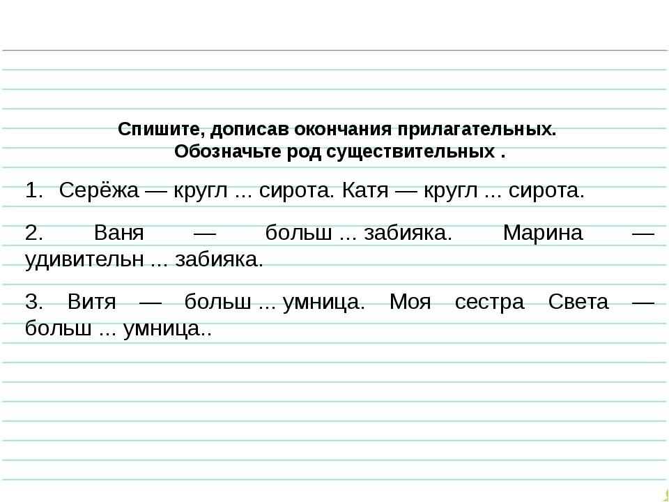 Спишите, дописав окончания прилагательных. Обозначьте род существительных ....