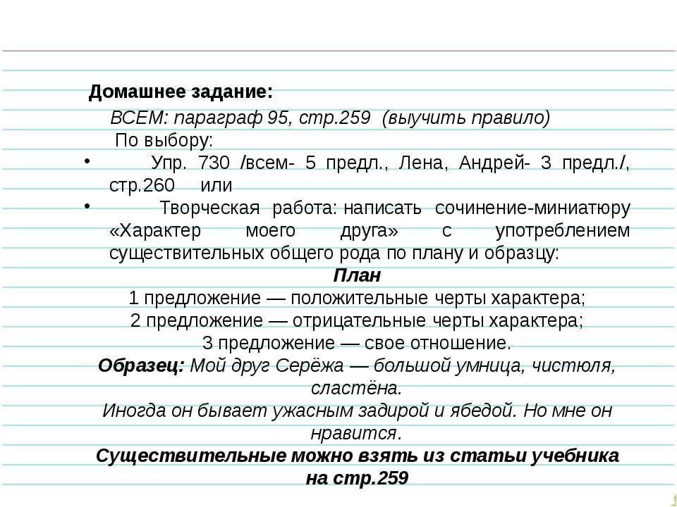 Домашнее задание: ВСЕМ: параграф 95, стр.259 (выучить правило) По выбору: У...