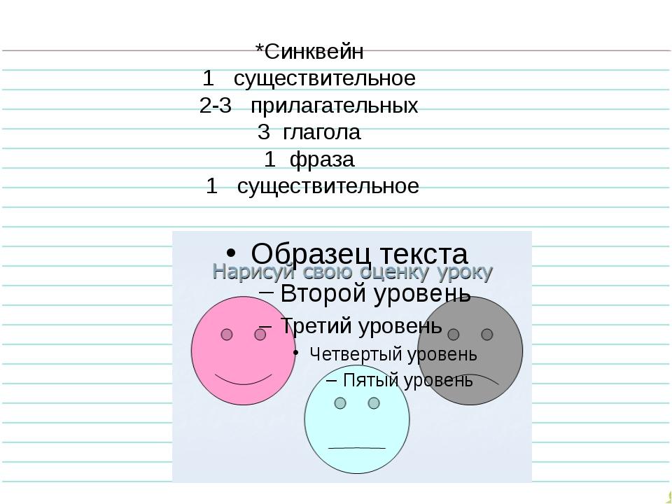 *Синквейн 1 существительное 2-3 прилагательных 3 глагола 1 фраза 1 существите...