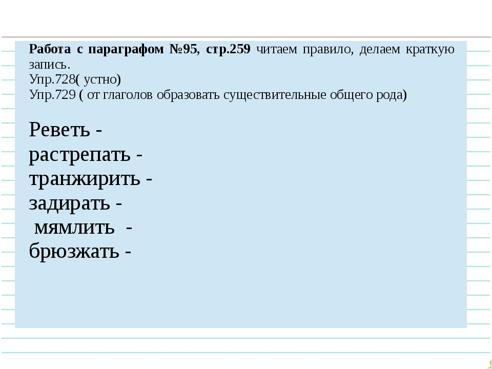 Работа с параграфом №95, стр.259читаем правило, делаем краткую запись. Упр.7...