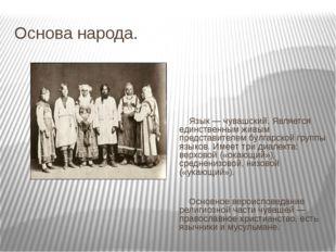 Основа народа. Язык — чувашский. Является единственным живым представителем б