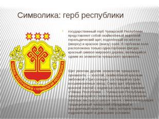 Символика: герб республики государственный герб Чувашской Республики представ