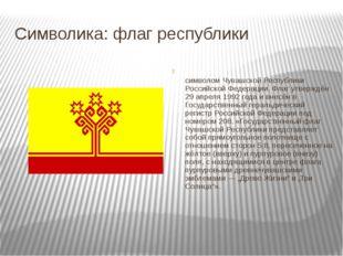 Символика: флаг республики Флаг Чува́шии является официальным символом Чувашс