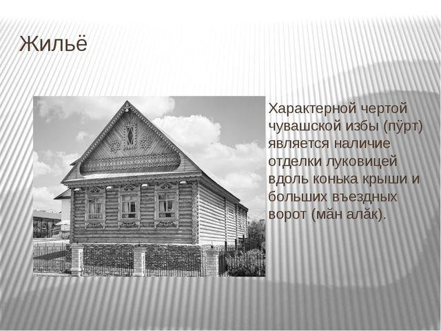 Жильё Характерной чертой чувашской избы (пÿрт) является наличие отделки луков...