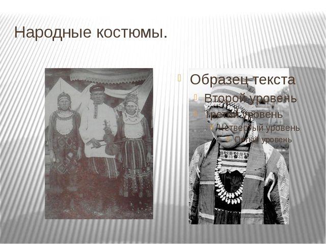 Народные костюмы.