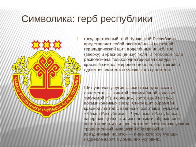 Символика: герб республики государственный герб Чувашской Республики представ...