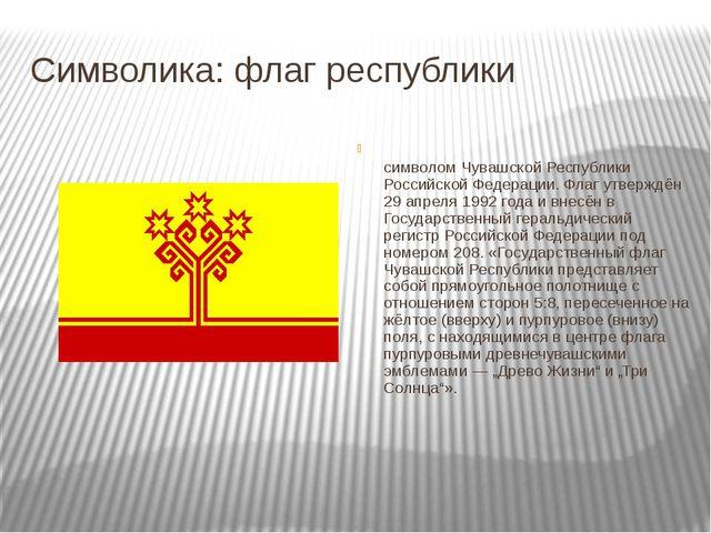 Символика: флаг республики Флаг Чува́шии является официальным символом Чувашс...