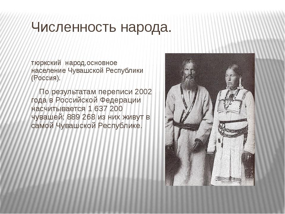 Численность народа. Чува́ши (чуваш. чăвашсем) — тюркский народ,основное насел...