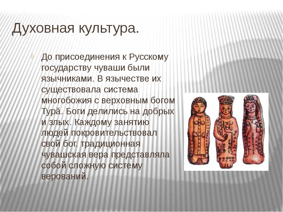 Духовная культура. До присоединения к Русскому государству чуваши были язычни...