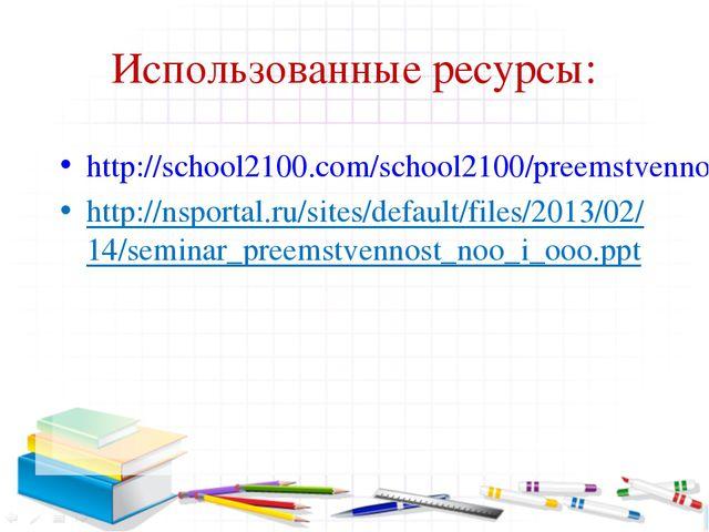Использованные ресурсы: http://school2100.com/school2100/preemstvennost/techn...