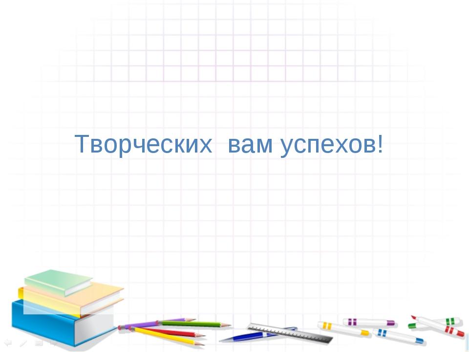 Творческих вам успехов!