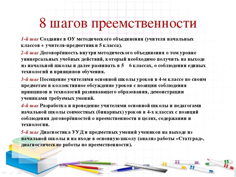 8 шагов преемственности 1-й шаг Создание в ОУ методического объединения (учит...