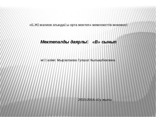 «Б.Жұмалиев атындағы орта мектеп» мемлекеттік мекемесі Мектепалды даярлық «В...