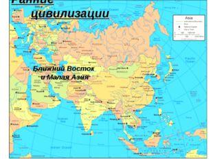 Ранние цивилизации Ближний Восток и Малая Азия