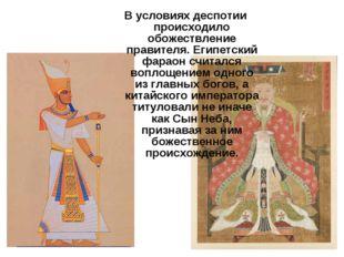 В условиях деспотии происходило обожествление правителя. Египетский фараон сч