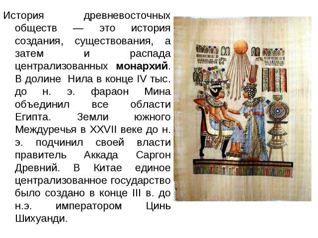 История древневосточных обществ — это история создания, существования, а зате...
