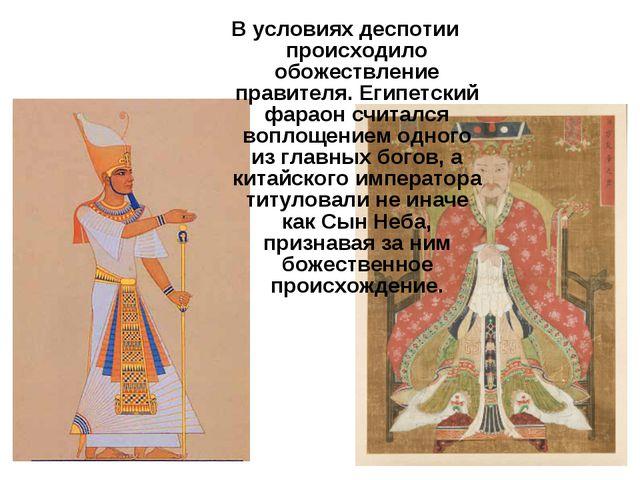 В условиях деспотии происходило обожествление правителя. Египетский фараон сч...