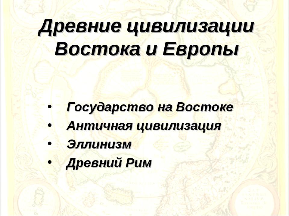 Древние цивилизации Востока и Европы Государство на Востоке Античная цивилиза...
