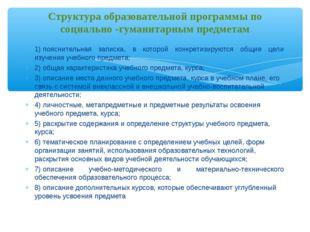 1)пояснительная записка, в которой конкретизируются общие цели изучения учеб