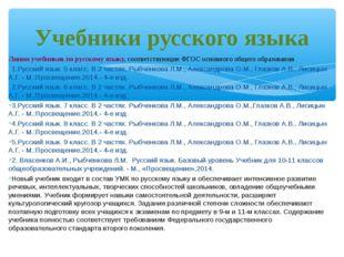 Линии учебников по русскому языку, соответствующие ФГОС основного общего обра