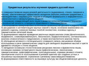 Предметные результаты изучения предмета русский язык 1) совершенствование ви