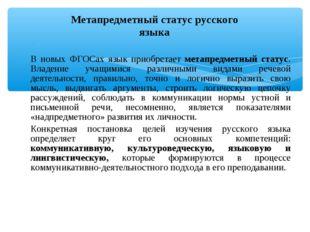 Метапредметный статус русского языка В новых ФГОСах язык приобретает метапре