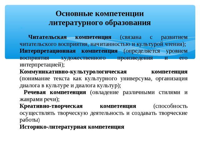 Основные компетенции литературного образования Читательская компетенция (свя...