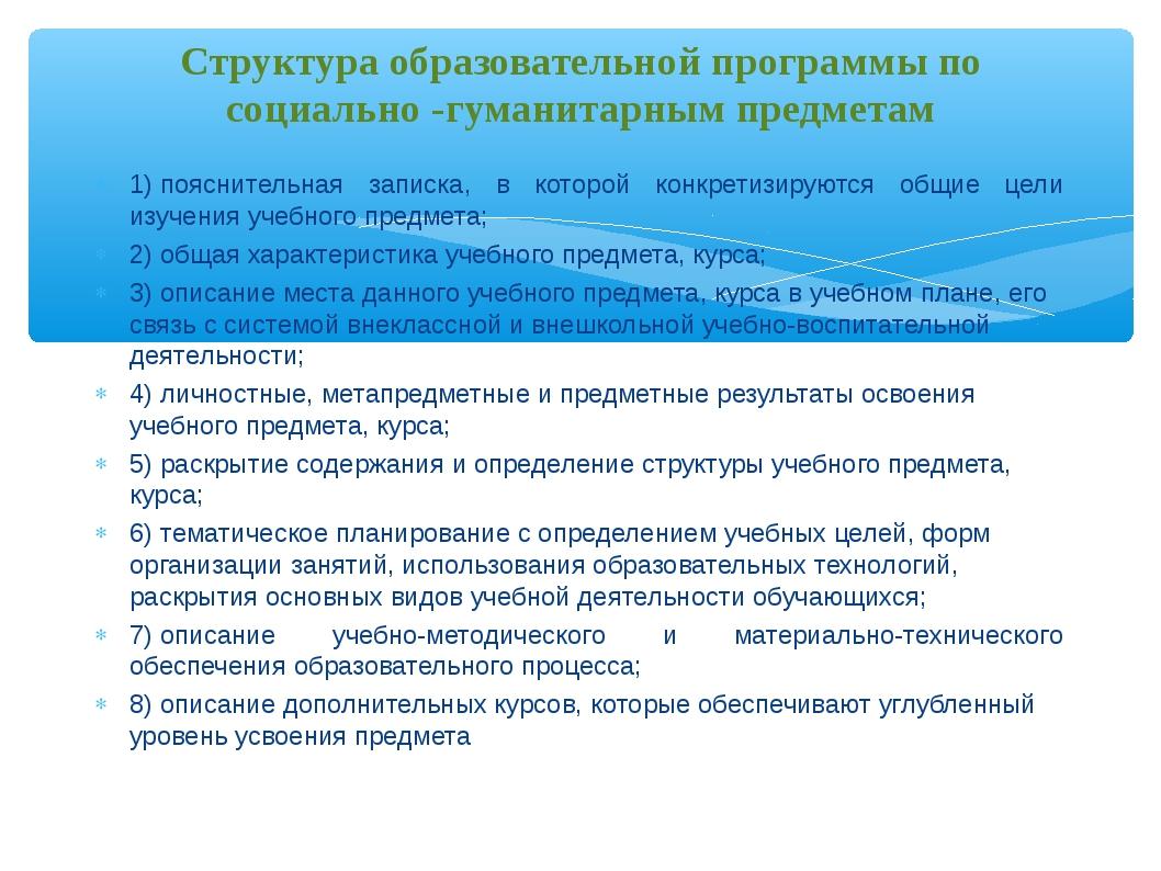 1)пояснительная записка, в которой конкретизируются общие цели изучения учеб...