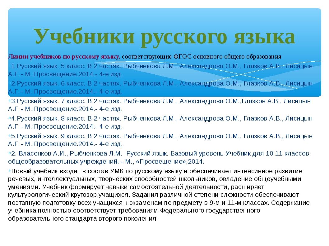Линии учебников по русскому языку, соответствующие ФГОС основного общего обра...