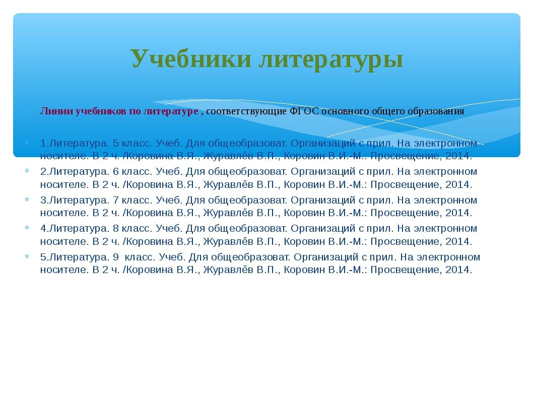 Линии учебников по литературе , соответствующие ФГОС основного общего образов...