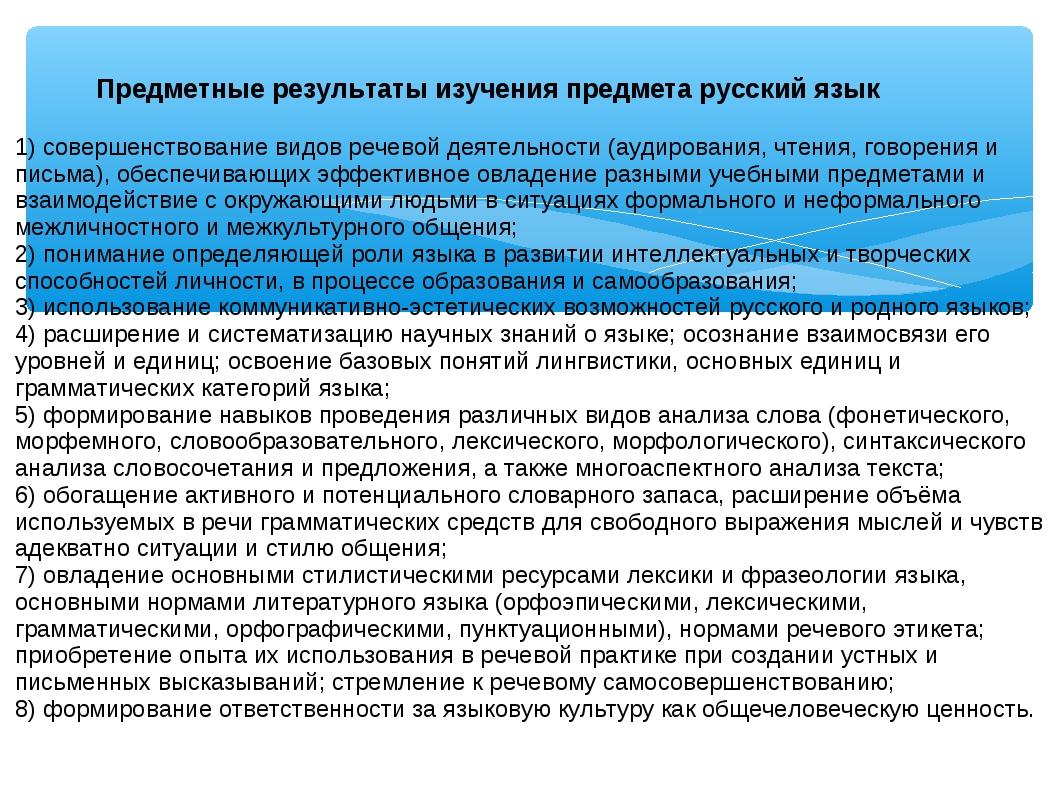 Предметные результаты изучения предмета русский язык 1) совершенствование ви...