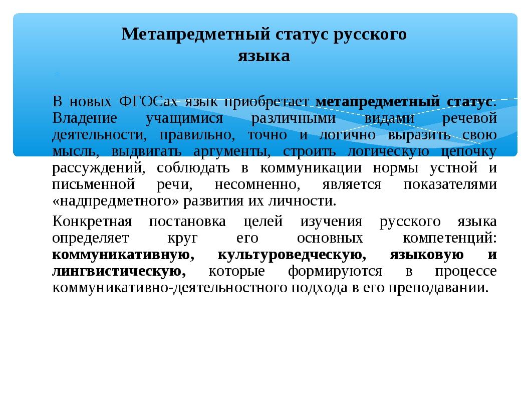 Метапредметный статус русского языка В новых ФГОСах язык приобретает метапре...