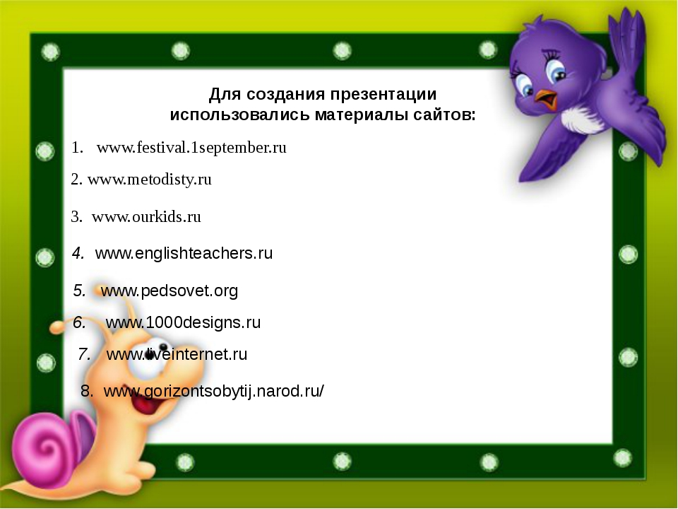 www.festival.1september.ru 2. www.metodisty.ru 3. www.ourkids.ru 4. www.engli...