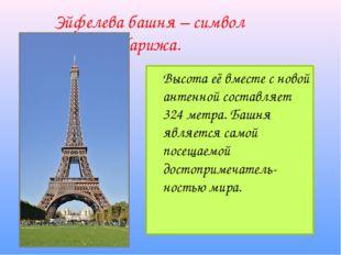 Эйфелева башня – символ Парижа. Высота её вместе с новой антенной составляе