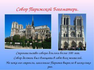 Собор Парижской Богоматери. Строительство собора длилось более 100 лет. Собор
