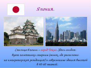 Япония. Столица Японии – город Токио. Здесь соседст- вуют памятники старины (