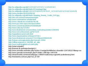 http://ru.wikipedia.org/wiki/%CD%EE%F2%F0_%C4%E0%EC http://ru.wikipedia.org/w
