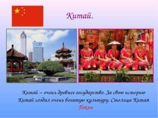 Китай. Китай – очень древнее государство. За свою историю Китай создал очень