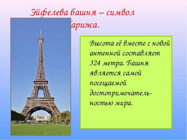 Эйфелева башня – символ Парижа. Высота её вместе с новой антенной составляе...