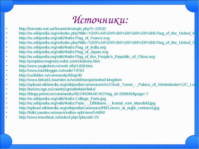 Источники: http://torrents.net.ua/forum/viewtopic.php?t=22032 http://ru.wikip...