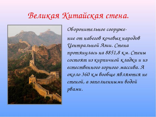 Великая Китайская стена. Оборонительное сооруже- ние от набегов кочевых нар...