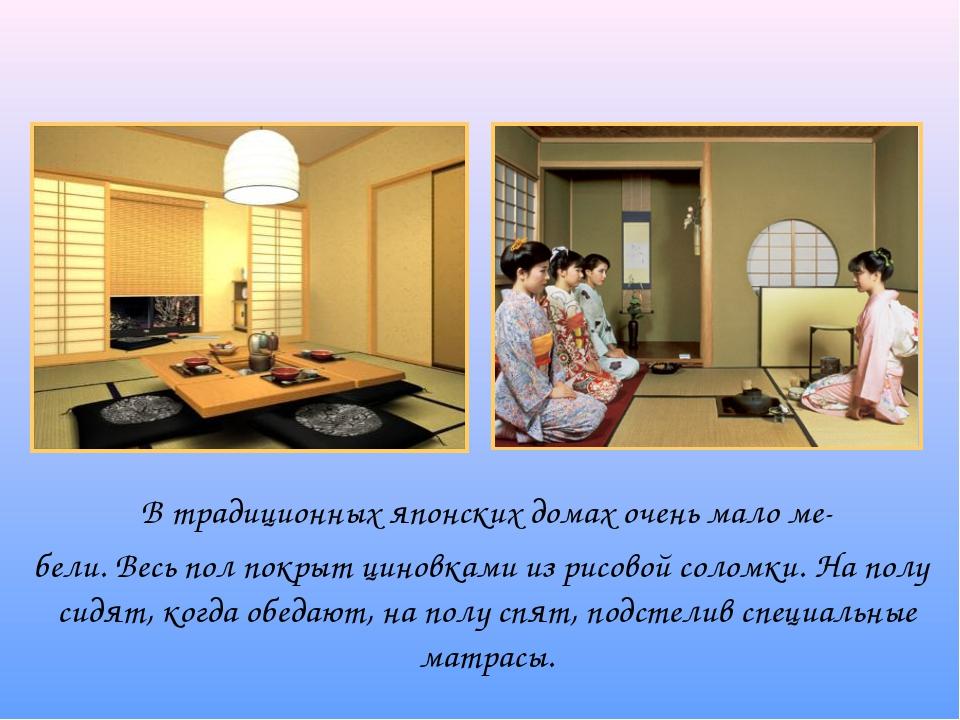 В традиционных японских домах очень мало ме- бели. Весь пол покрыт циновками...