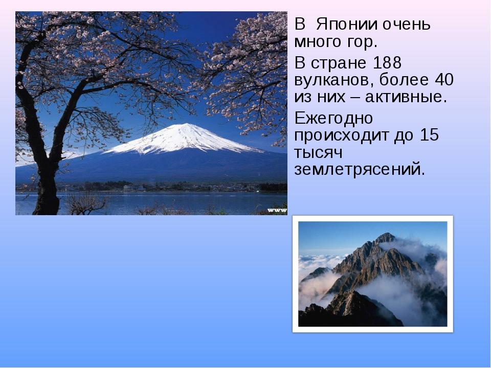В Японии очень много гор. В стране 188 вулканов, более 40 из них – активные....